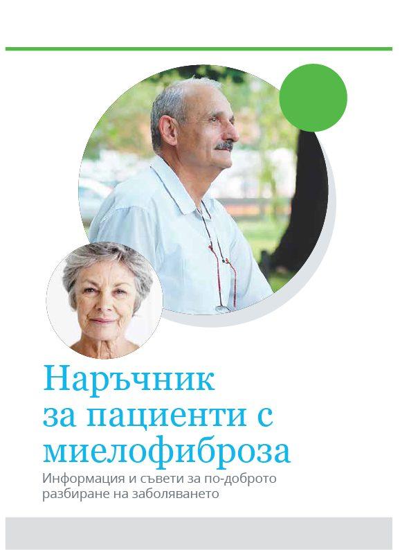 https://hematology.bg/wp-content/uploads/2018/02/Broshura_Mielofibroza_Pacienta-578x794.jpg