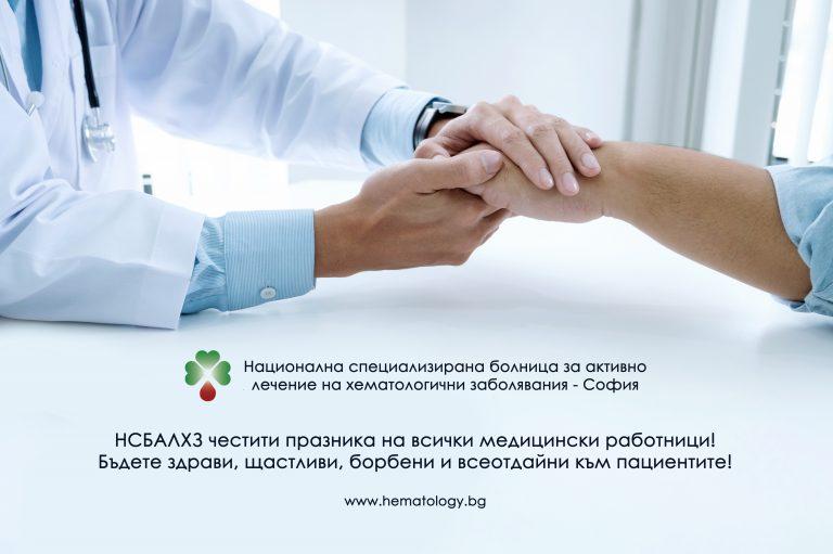 НСБАЛХЗ честити празника на всички медицински работници!